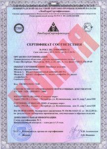 Сертификат соответствия страх жилет