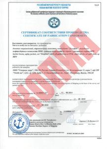 Сертификат соответствия производства