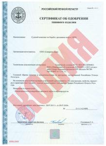 Сертификат об одобрении типового изделия