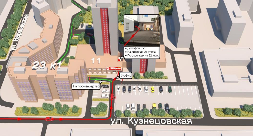 Схема проезда к офису