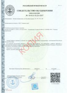 Свидетельство об одобрении боновых заграждений