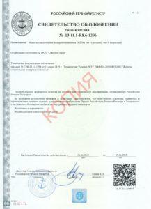 Свидетельство об одобрении ЖСМ
