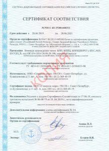 Сертификат соответствия боновые заграждения