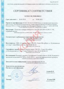 Сертификат соответствия комплекта одежды пожарного