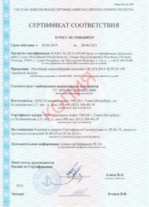 Сертификат соответствия палубный нефтесборный комплект