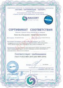 Сертификат соответствия СМК - ГОСТ Р ИСО 9001-2015-1