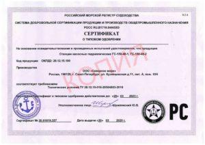 Сертификат о типовом одобрении Станции насосные гидравлические