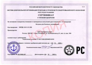 Сертификат о типовом одобрении Катушка для боновых заграждений