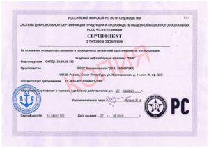 Сертификат о типовом одобрении ПНК