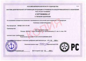 Сертификат о типовом одобрении Теплозащитное средство