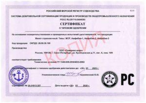 Сертификат о типовом одобрении Жилет страховочный