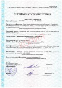Сертификат соответвия ЖСР